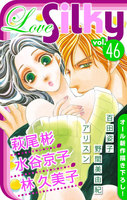 Love Silky Vol.46 - 漫画