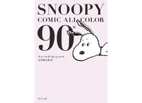 SNOOPY COMIC  ALL COLOR (全巻)