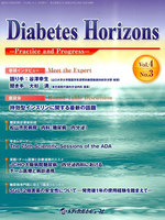 Diabetes Horizons Practice and Progress Vol.4No.3(2015.7)