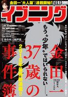 イブニング 2018年4号 [2018年1月23日発売]