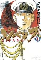 【割引版】ジパング (全巻)