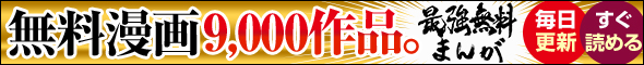 毎日更新! 9,000タイトル以上のマンガが無料で読み放題!