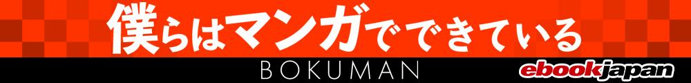 https://cache2-ebookjapan.akamaized.net/contents/content/image/original/bokuman/bokuman_affiliate_1000x120.jpg?20180101000000