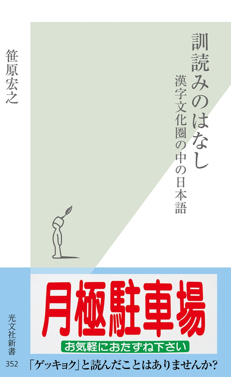 訓読みのはなし~漢字文化圏の中...