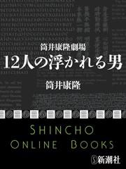 筒井康隆劇場 12人の浮かれる男 ...