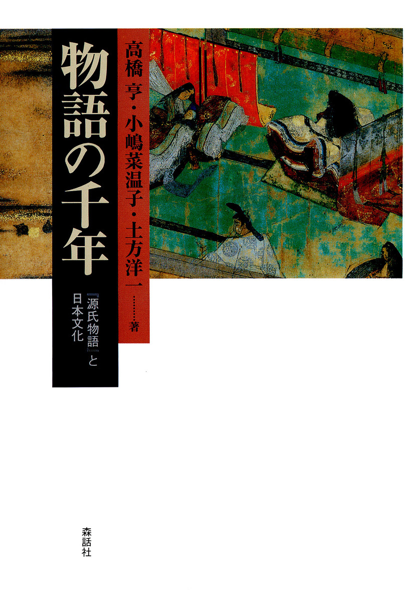 物語の千年 : 『源氏物語』と日...