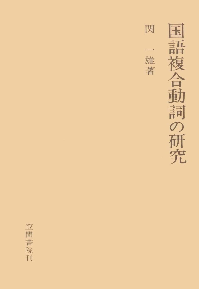 国語複合動詞の研究 | 著:関一...