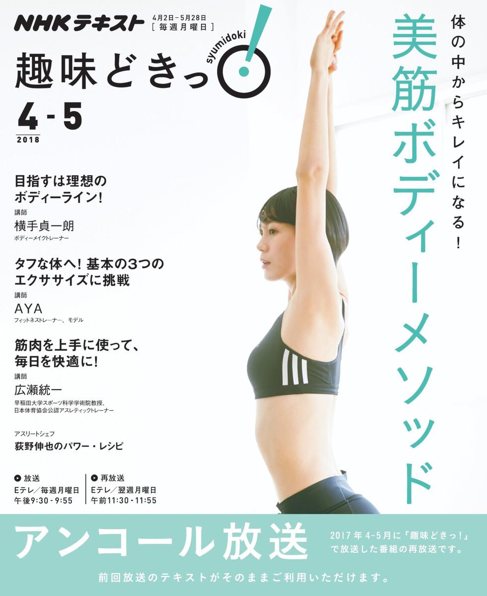 NHKテレビ 趣味どきっ!(月曜)...
