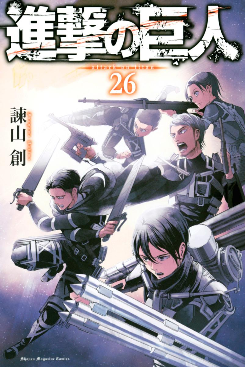 進撃の巨人26巻(最新刊)