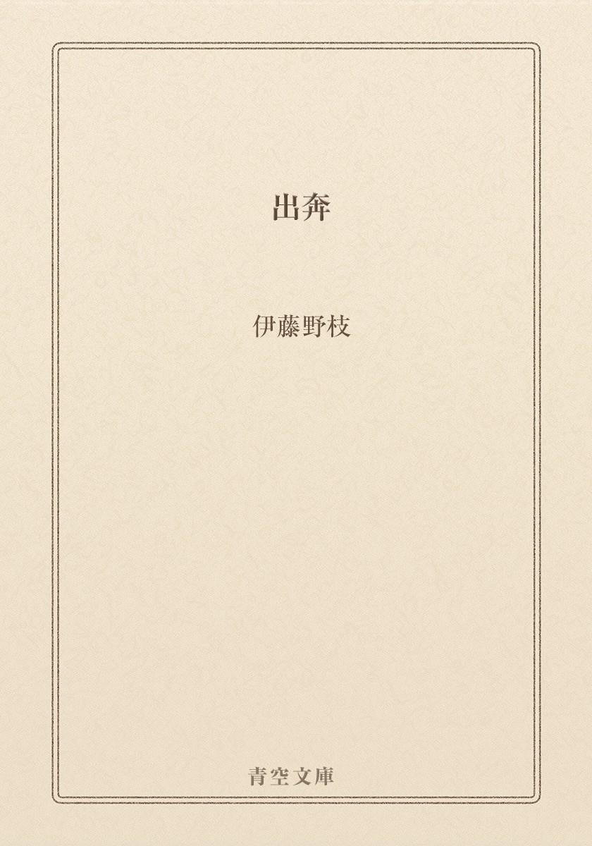出奔 | 著者:伊藤野枝 | 無料ま...