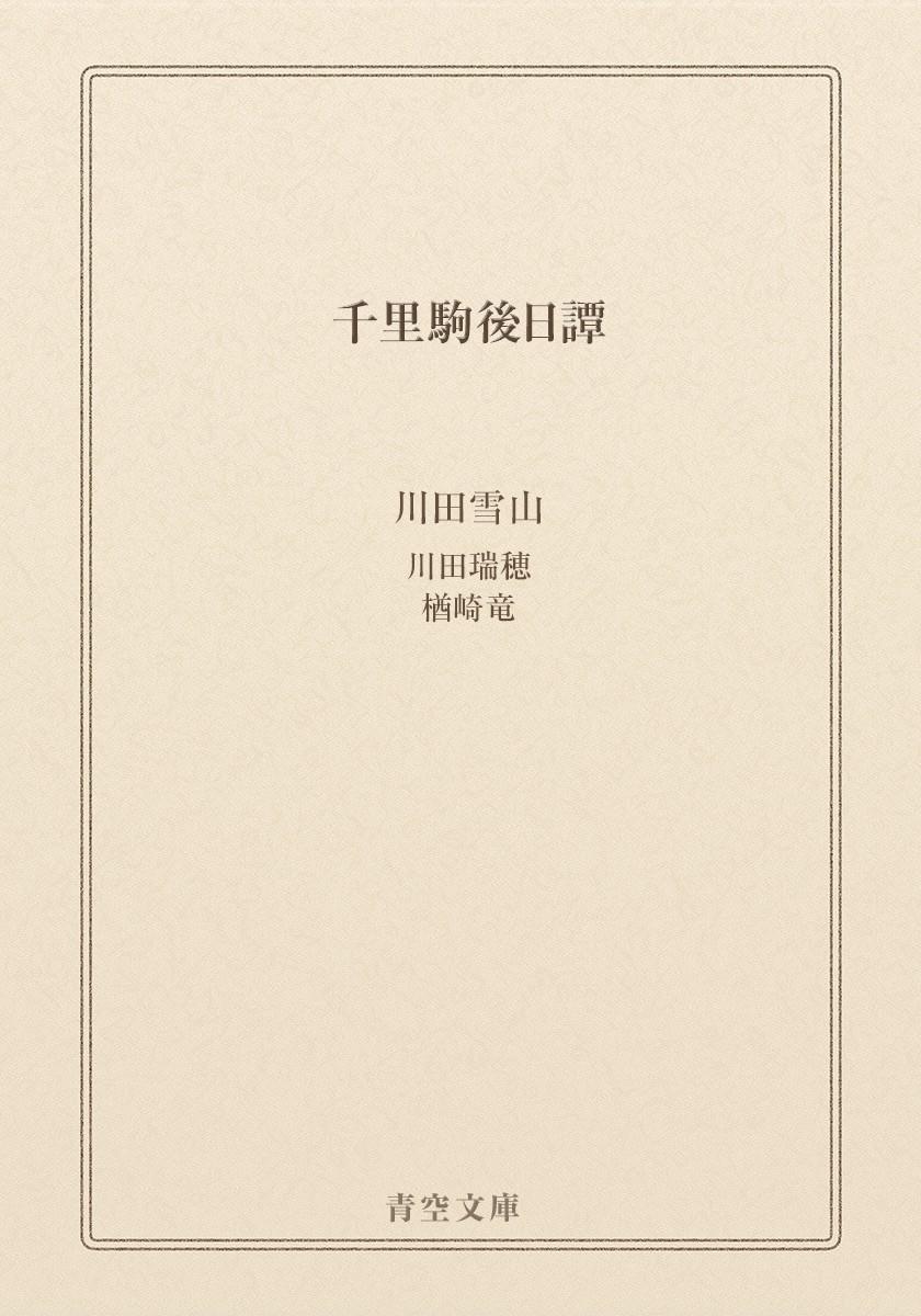 千里駒後日譚 | 著者:川田雪山 ...
