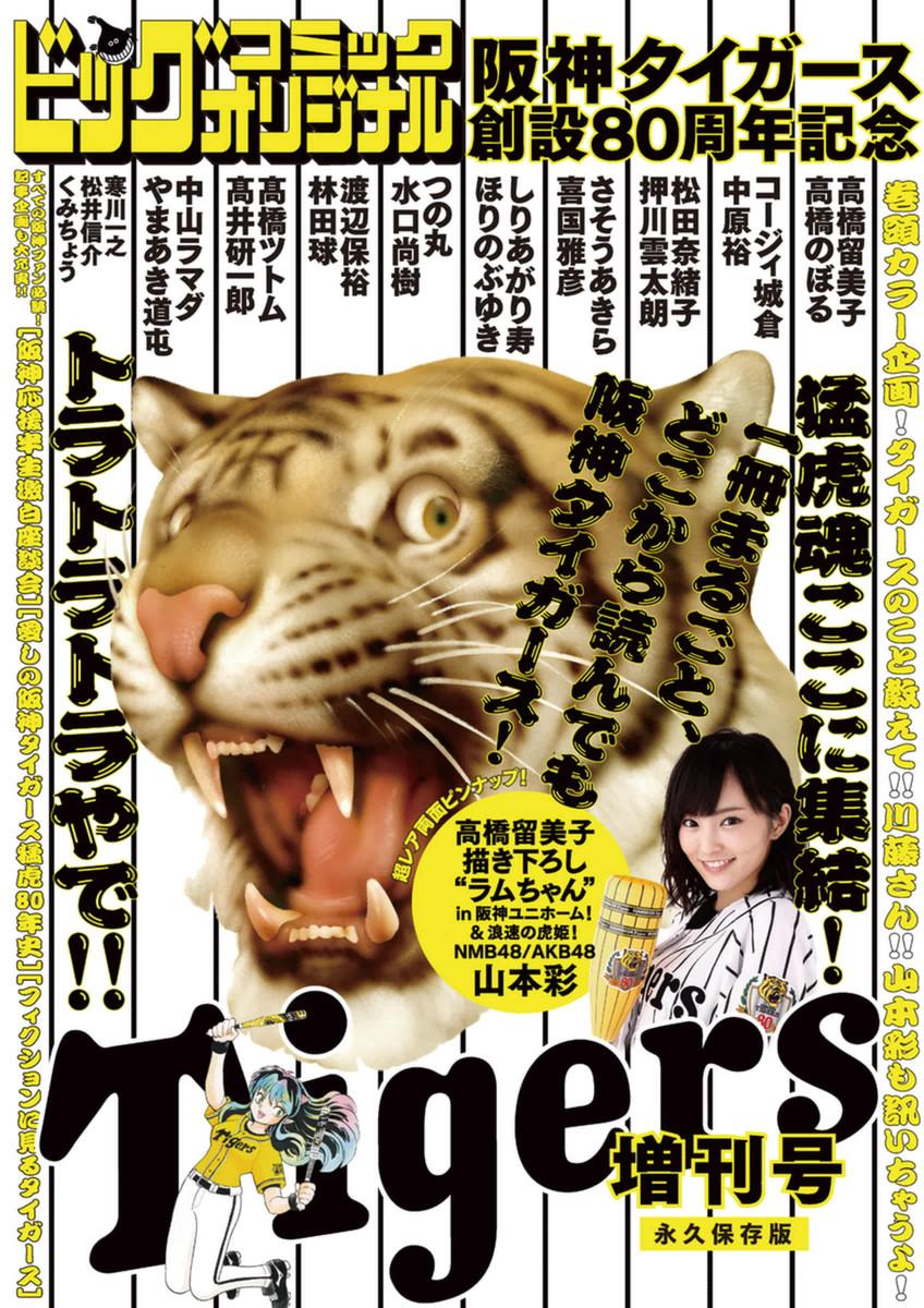 最新刊】阪神タイガース創設80周...