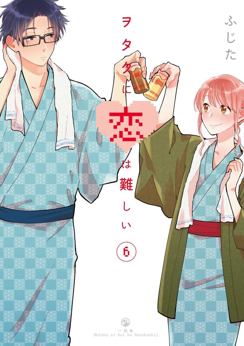 最新刊】ヲタクに恋は難しい 6巻...