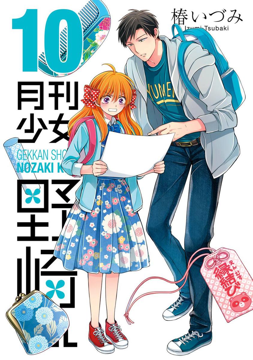 Amazon.co.jp: 月刊少女野崎くん - コミック ...