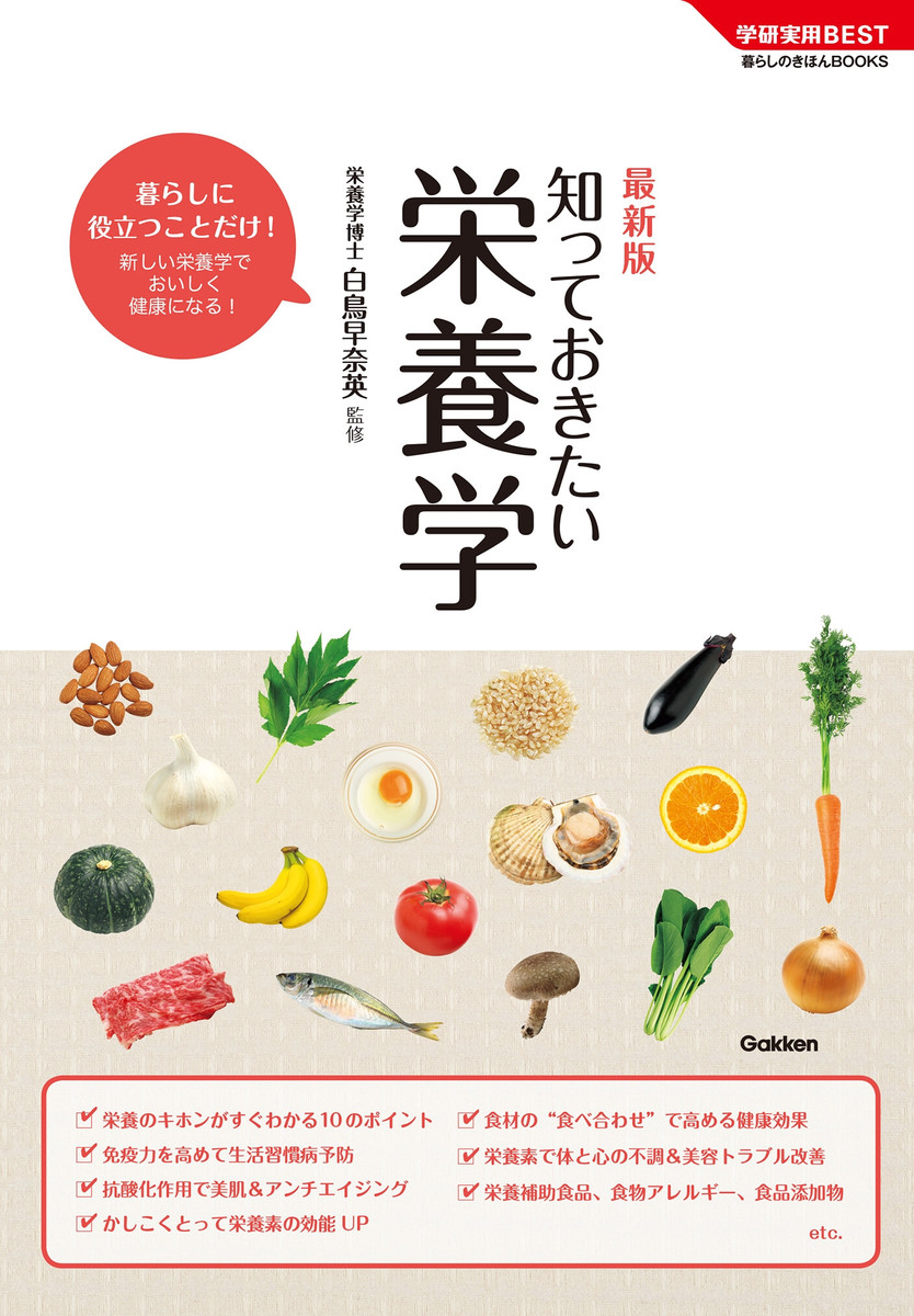 最新版 知っておきたい栄養学 | ...