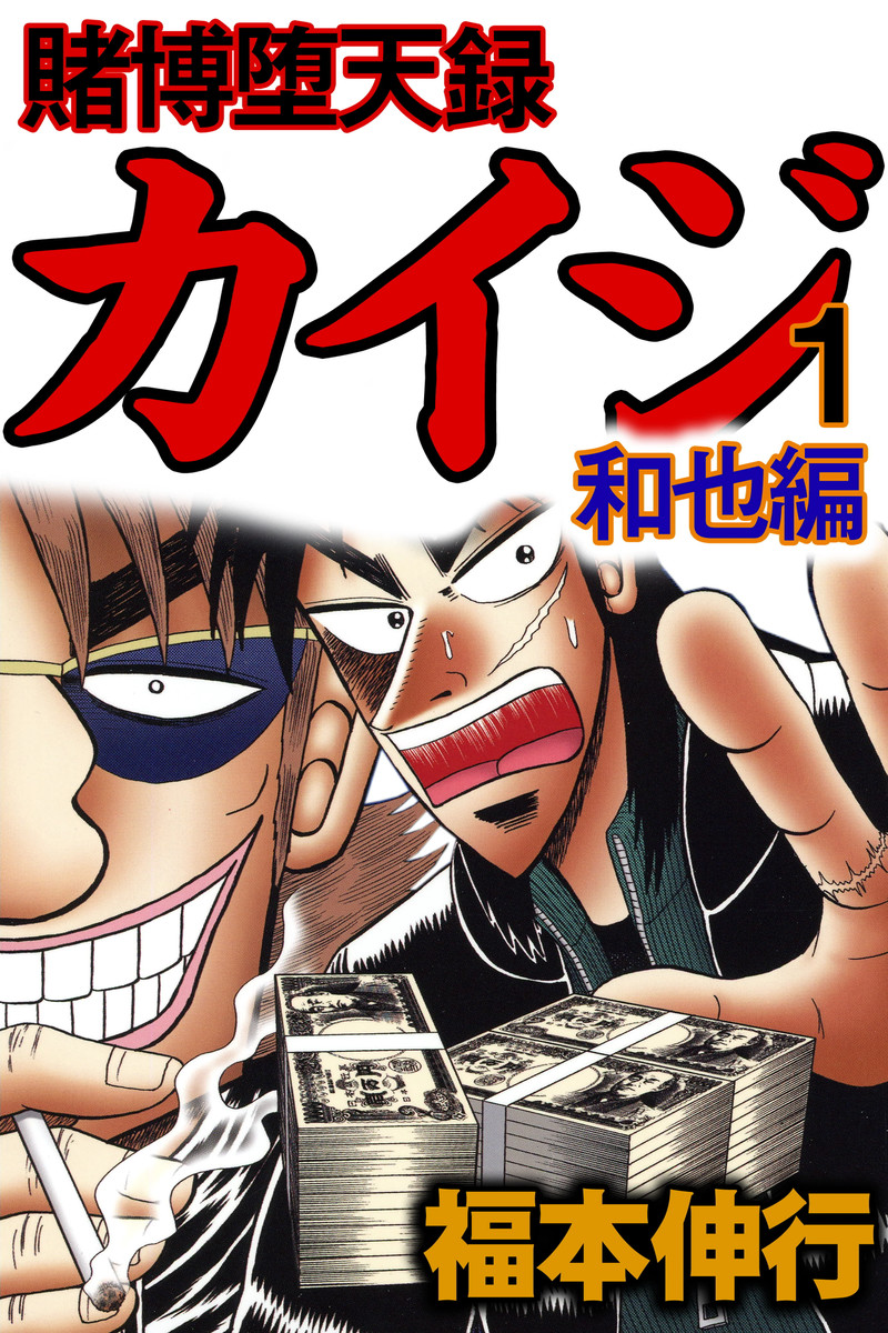カイジ 漫画 無料 5巻