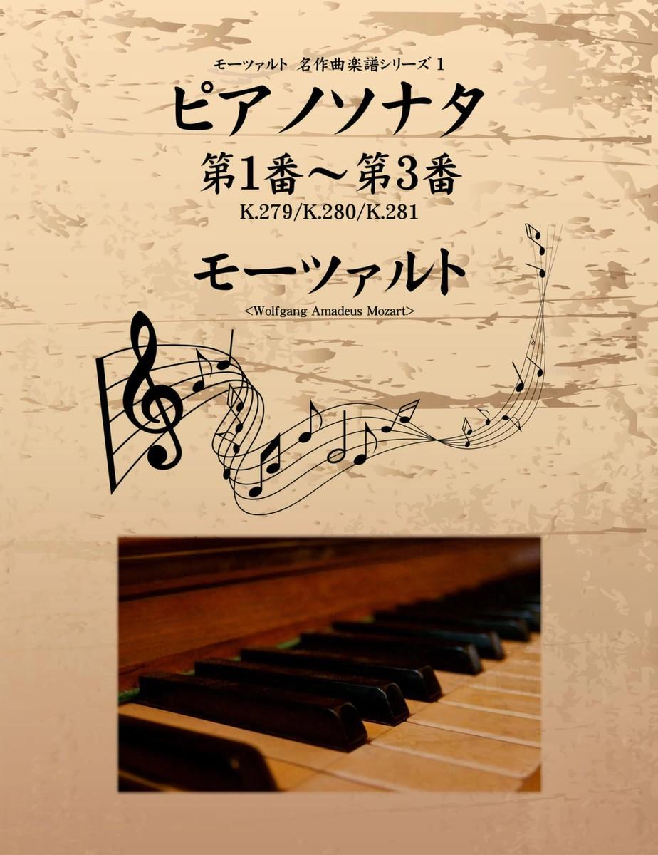 モーツァルト 名作曲楽譜シリー...