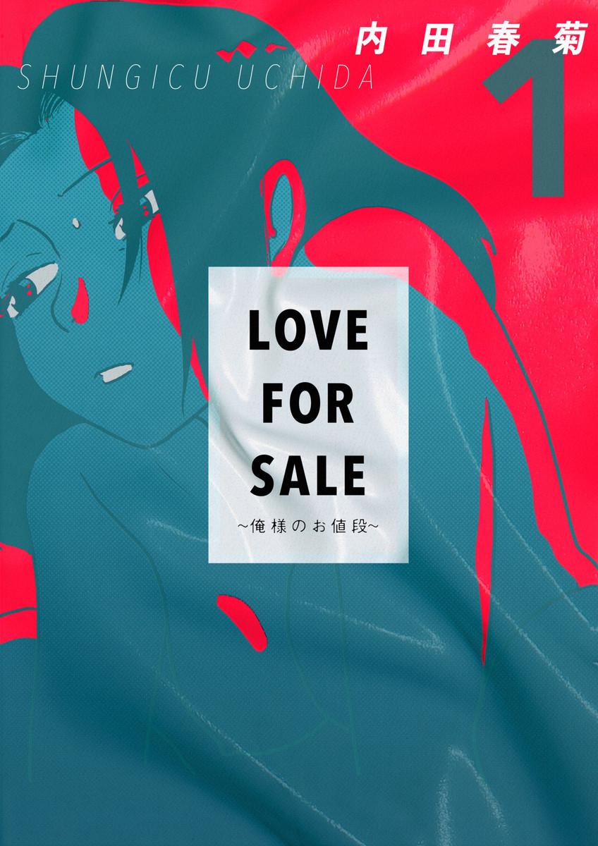 love for sale 俺様のお値段 1巻 内田春菊 無料まんが 試し読み