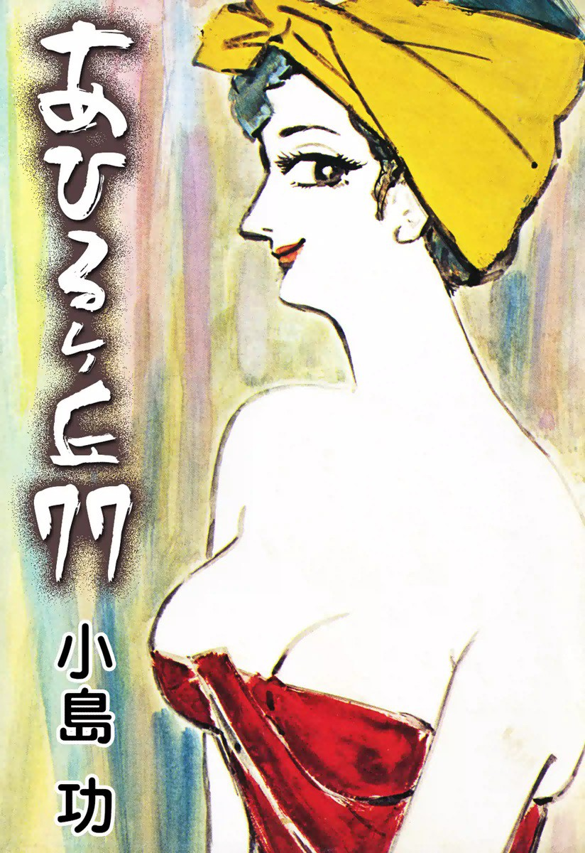最新刊】あひるケ丘77 | 小島功 ...