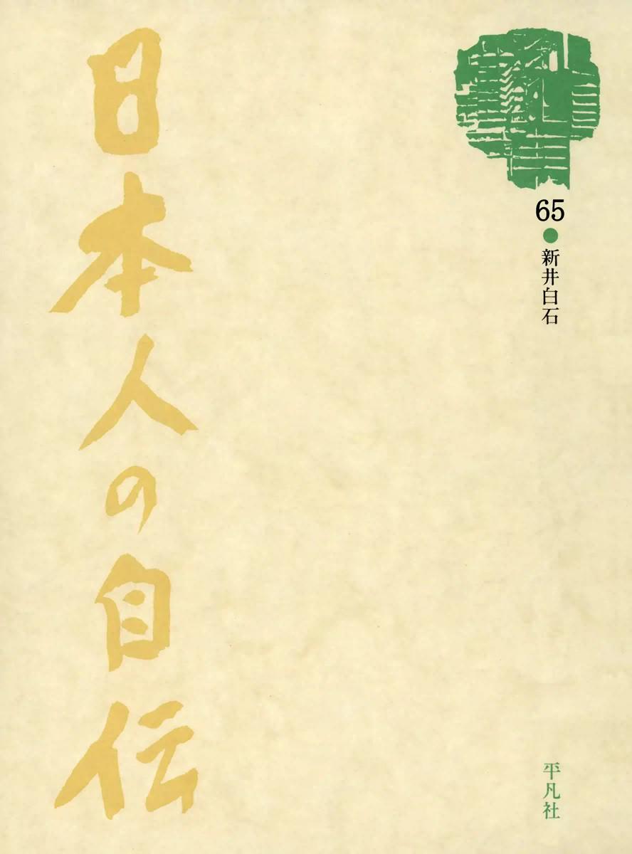 日本人の自伝65 新井白石 『折た...