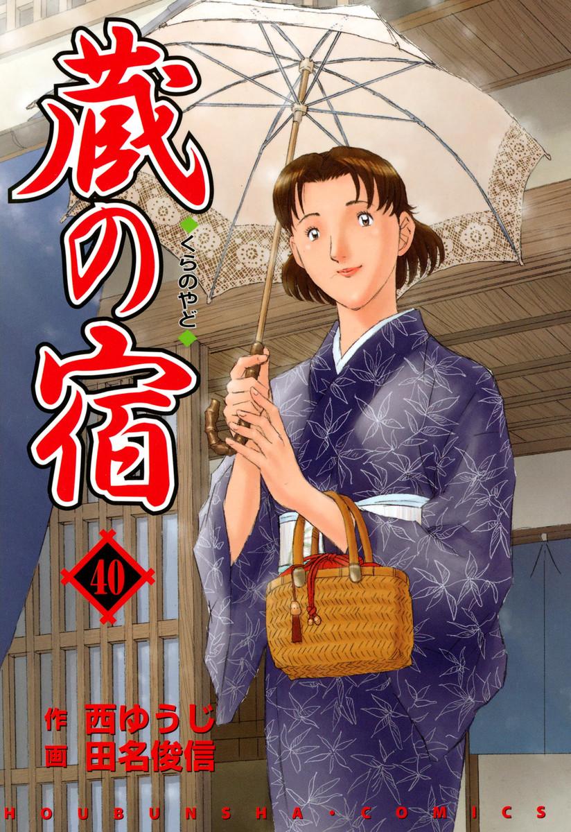 最新刊】蔵の宿 40巻   作:西ゆ...