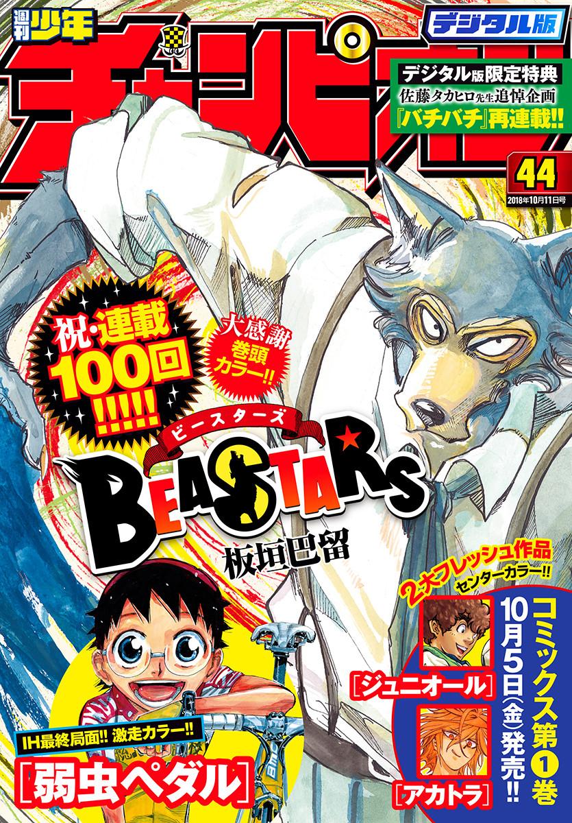 週刊少年チャンピオン2018年44号...