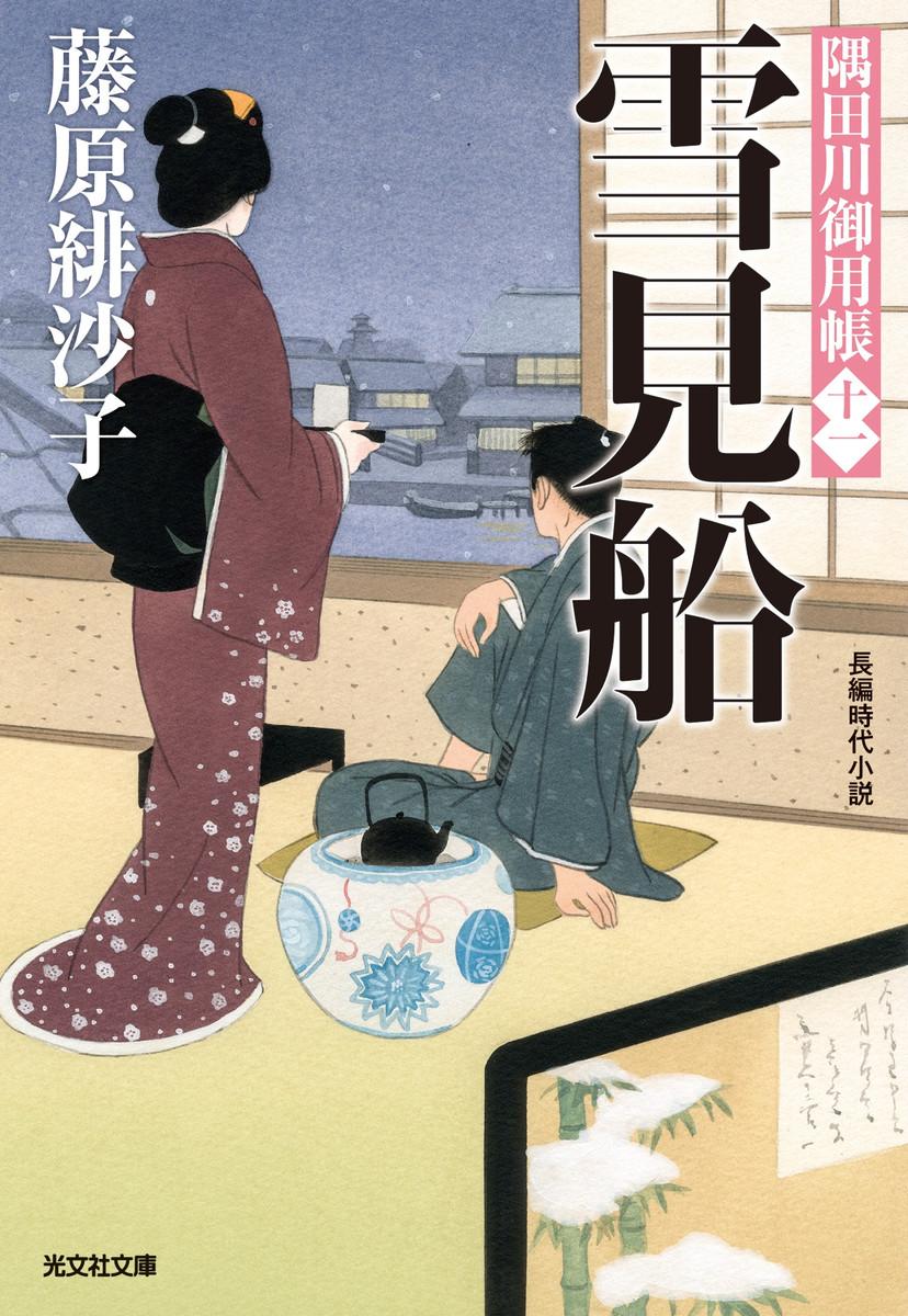 雪見船~隅田川御用帳(十一)~...