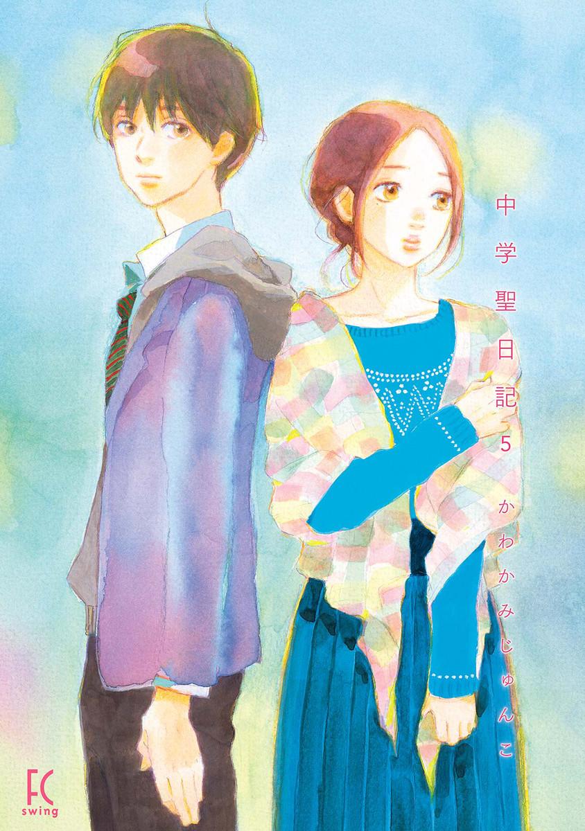 【最新刊】中学聖日記 5巻