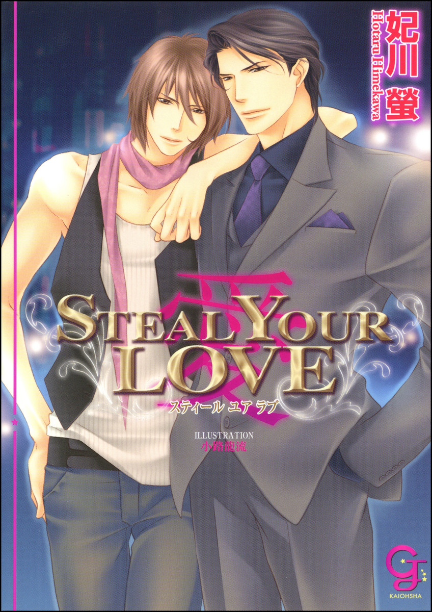 STEAL YOUR LOVE ―愛― | 妃川螢/...