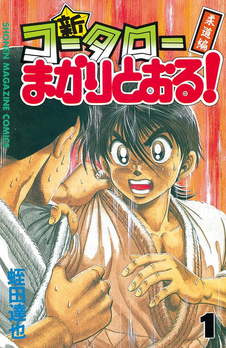 Shin Kotaro Makaritoru! Juudouhen