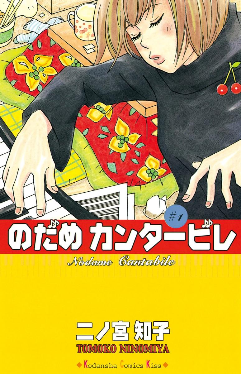 のだめ カンタービレ 漫画 「のだめカンタービレ」既刊・関連作品一覧|講談社コミックプラス