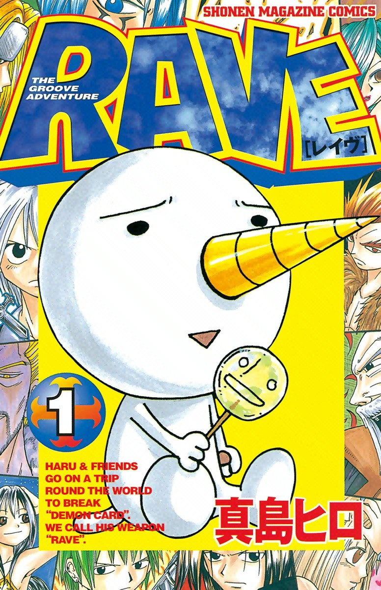 「RAVE 漫画 1」の画像検索結果