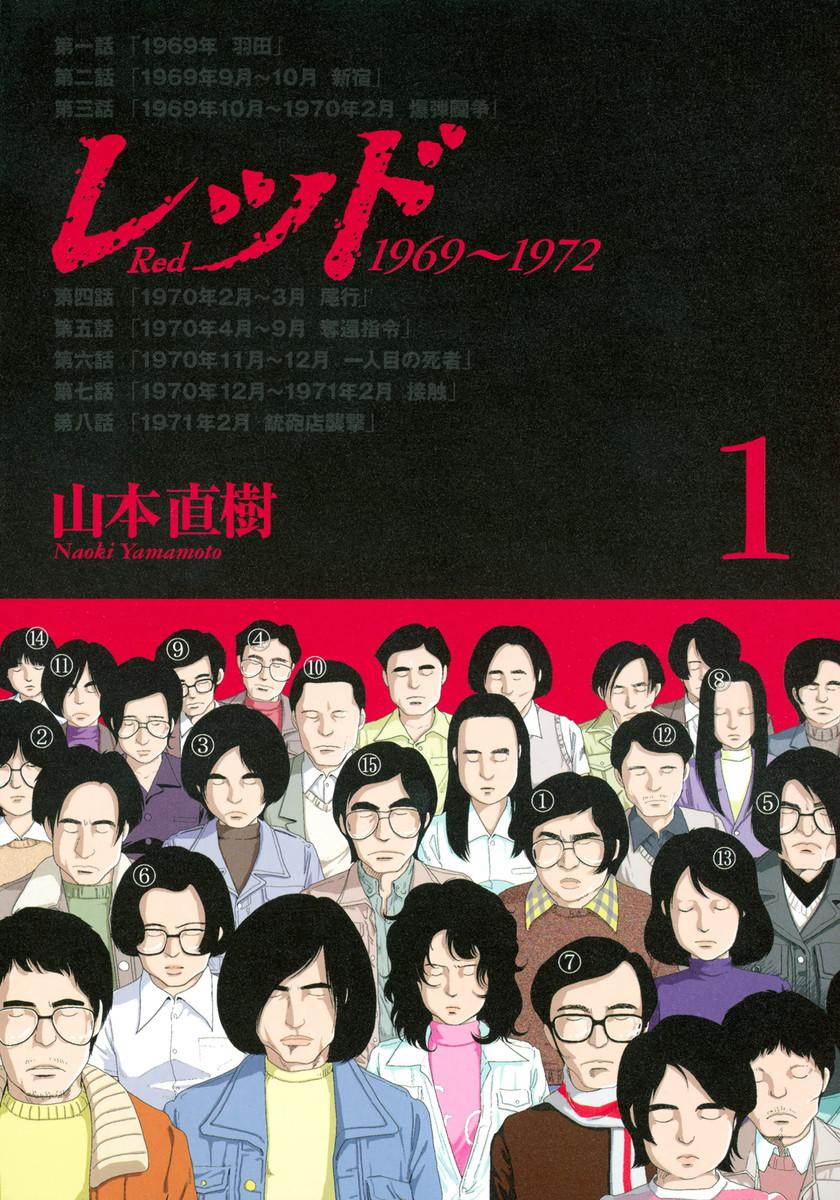 完結済み レッド 1969 1972 1巻 山本直樹 無料まんが