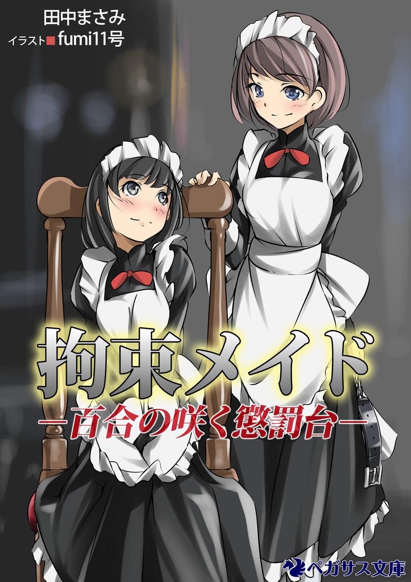 エロ 電マ 鬼頭 漫画