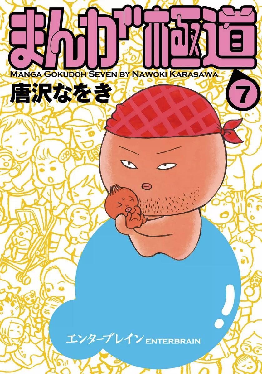 最新刊】まんが極道 7巻 | 著者...