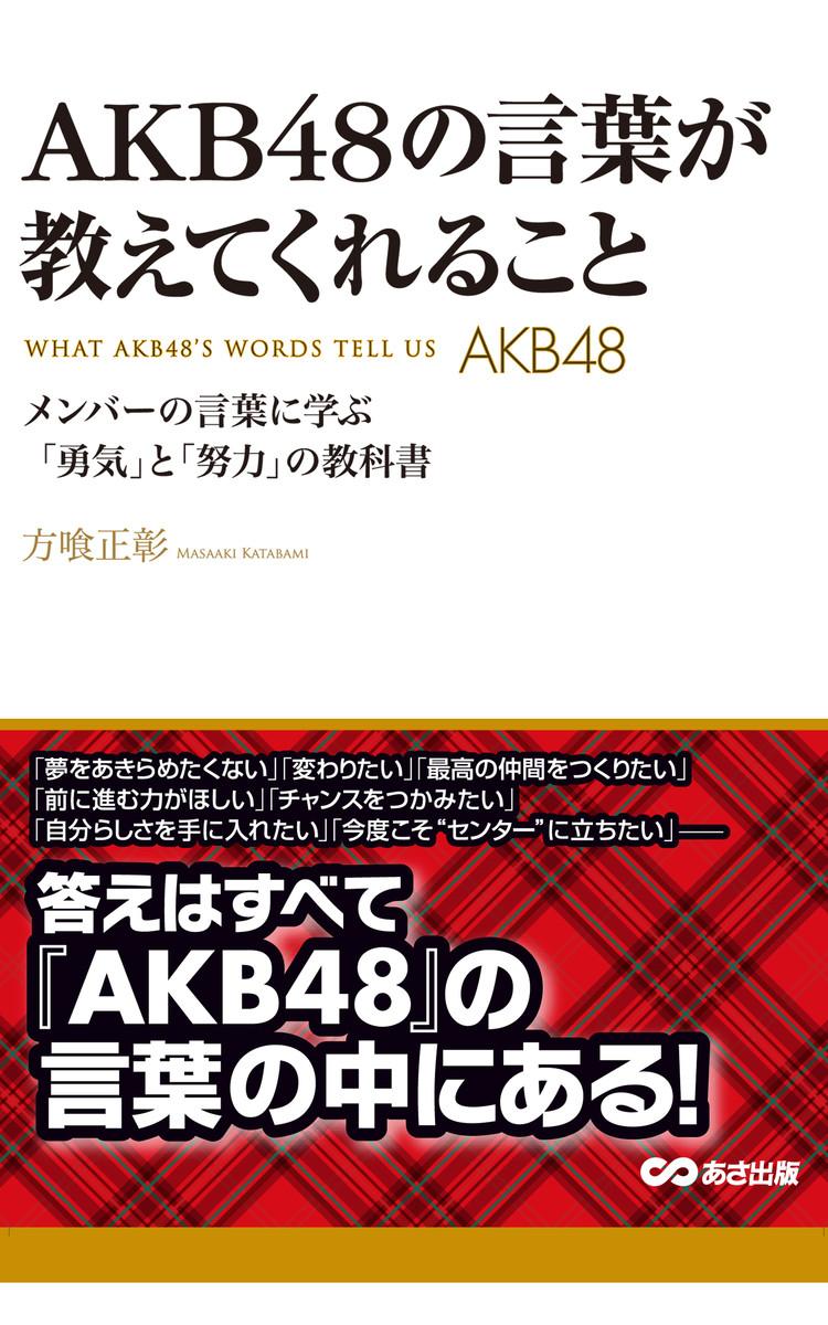 AKB48の言葉が教えてくれること(...