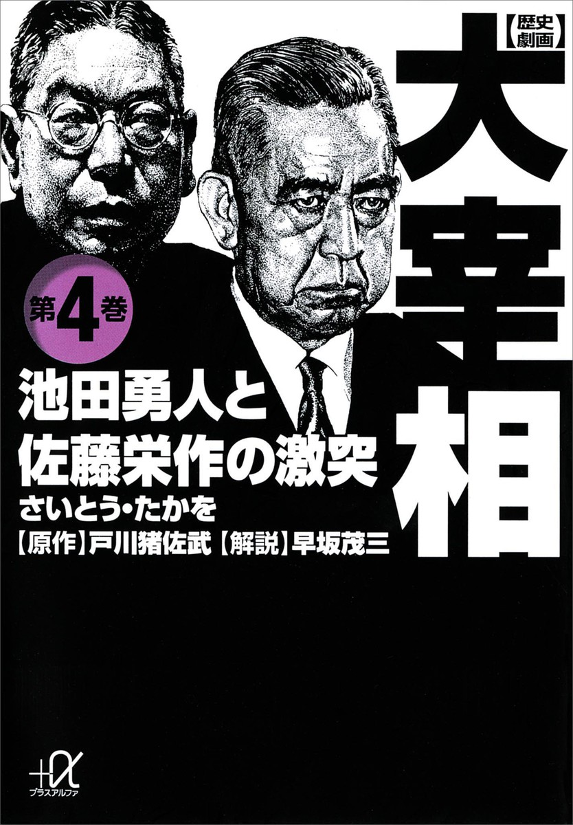 歴史劇画 大宰相 第四巻 池田勇...