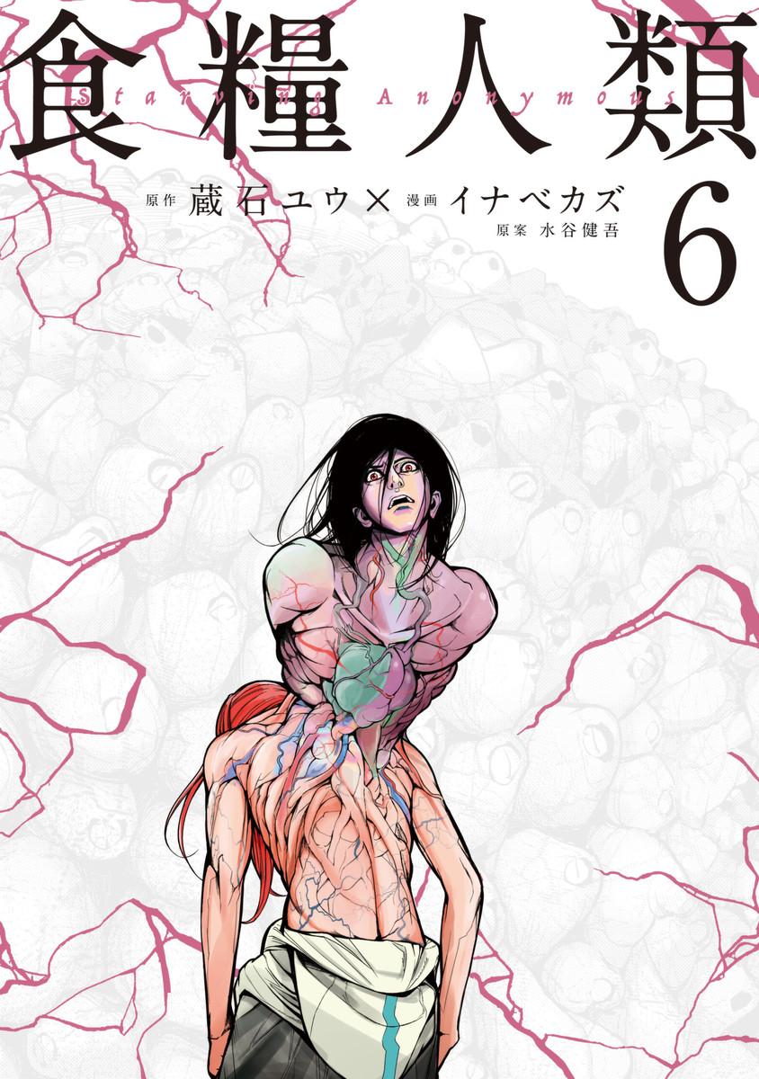 「食糧人類」6巻 を無料で読んでみる^^