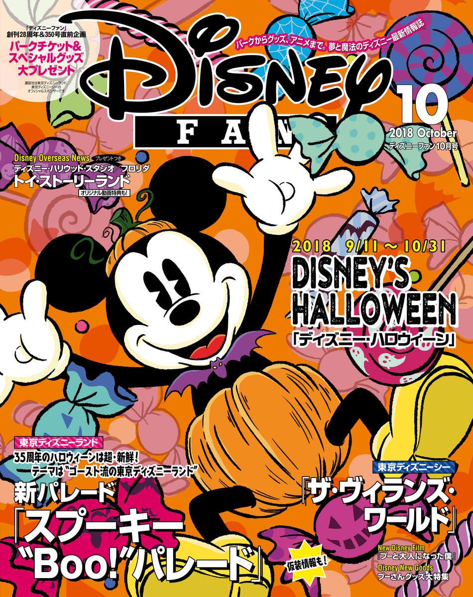 ディズニーファン 2018年 10月号   無料まんが・試し読みが豊富