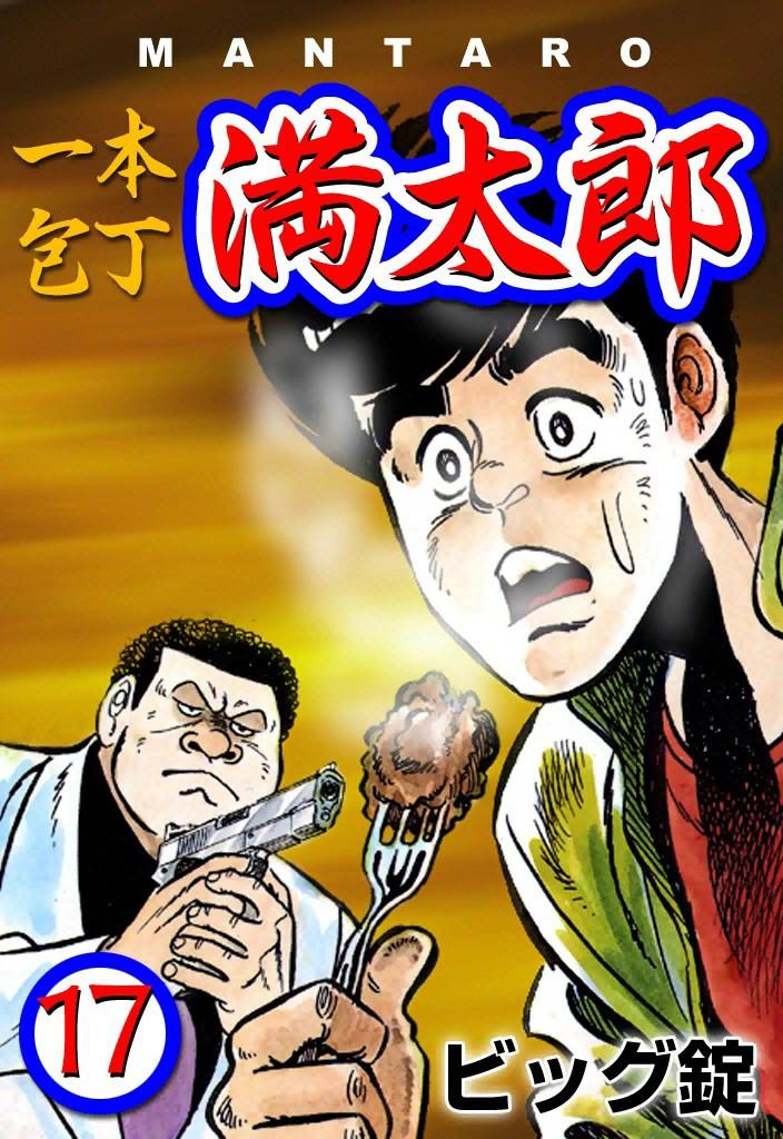 一本包丁満太郎 (17) 牛丼勝負...