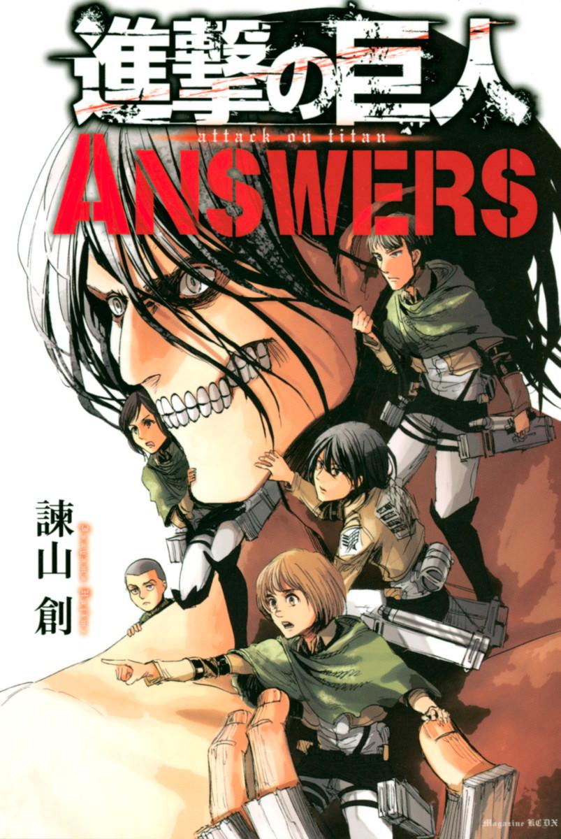【最新刊】進撃の巨人 ANSWERS