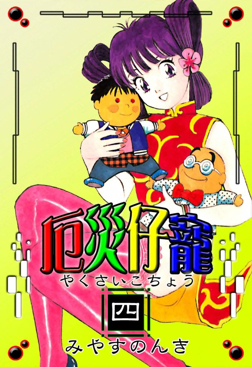 みやすのんき 漫画 無料