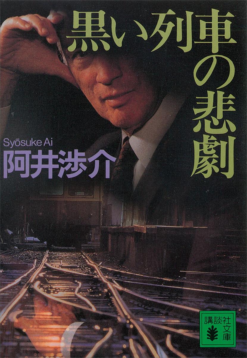 黒い列車の悲劇 | 阿井渉介 | 無...