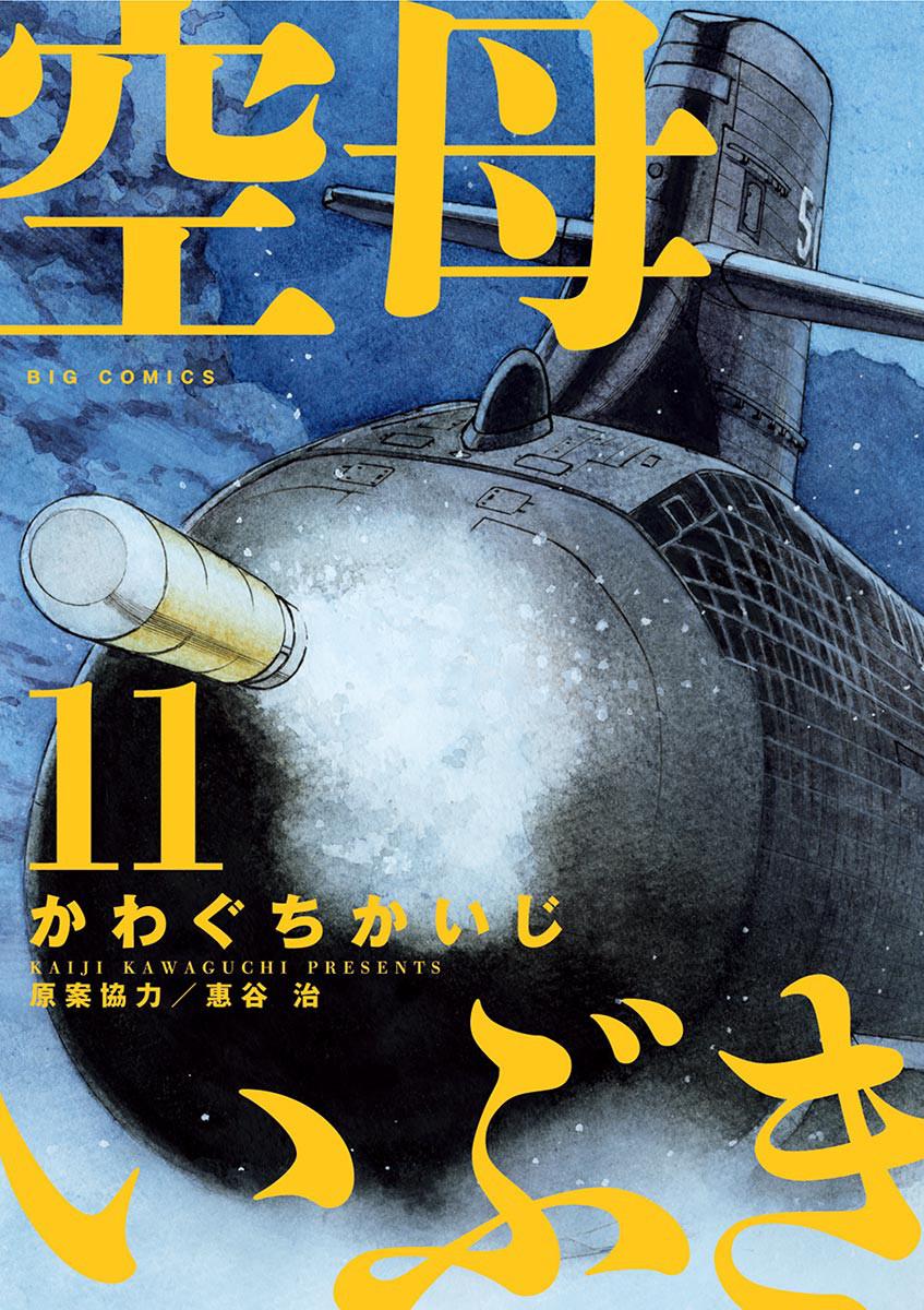 【最新刊】空母いぶき 11巻