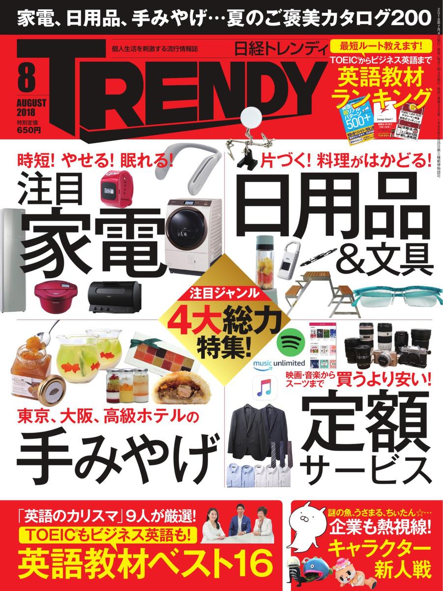 日経トレンディ (TRENDY) 2018年...