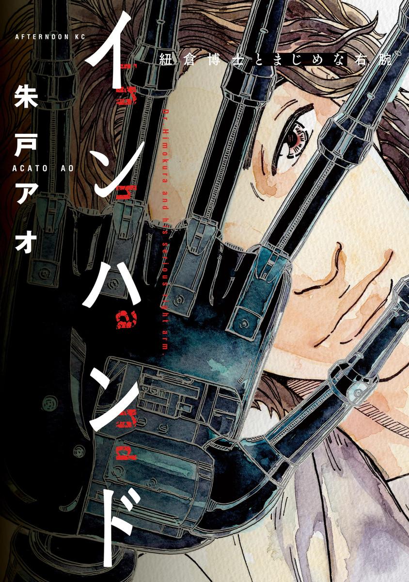 ⇒キャスト山下智久主演ドラマの原作マンガ「インハンド」をお得に読む!