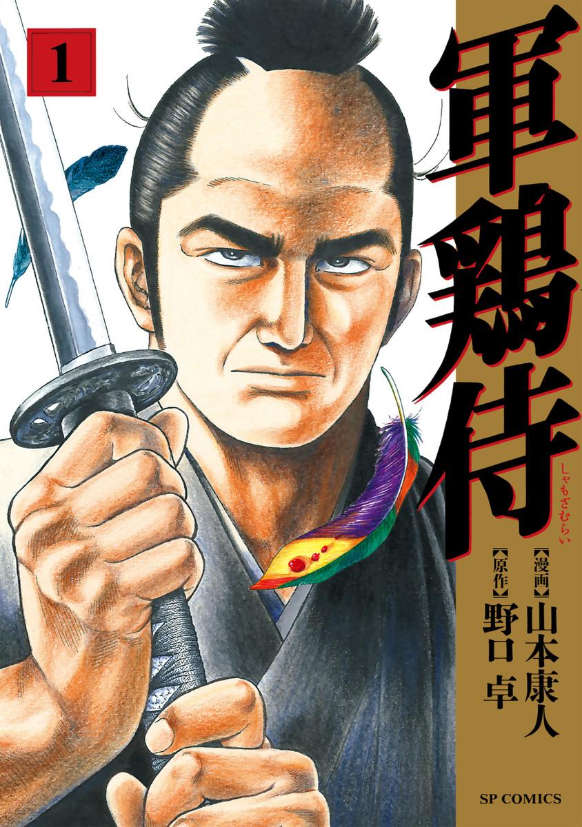軍鶏侍 1巻   漫画:山本康人 原...