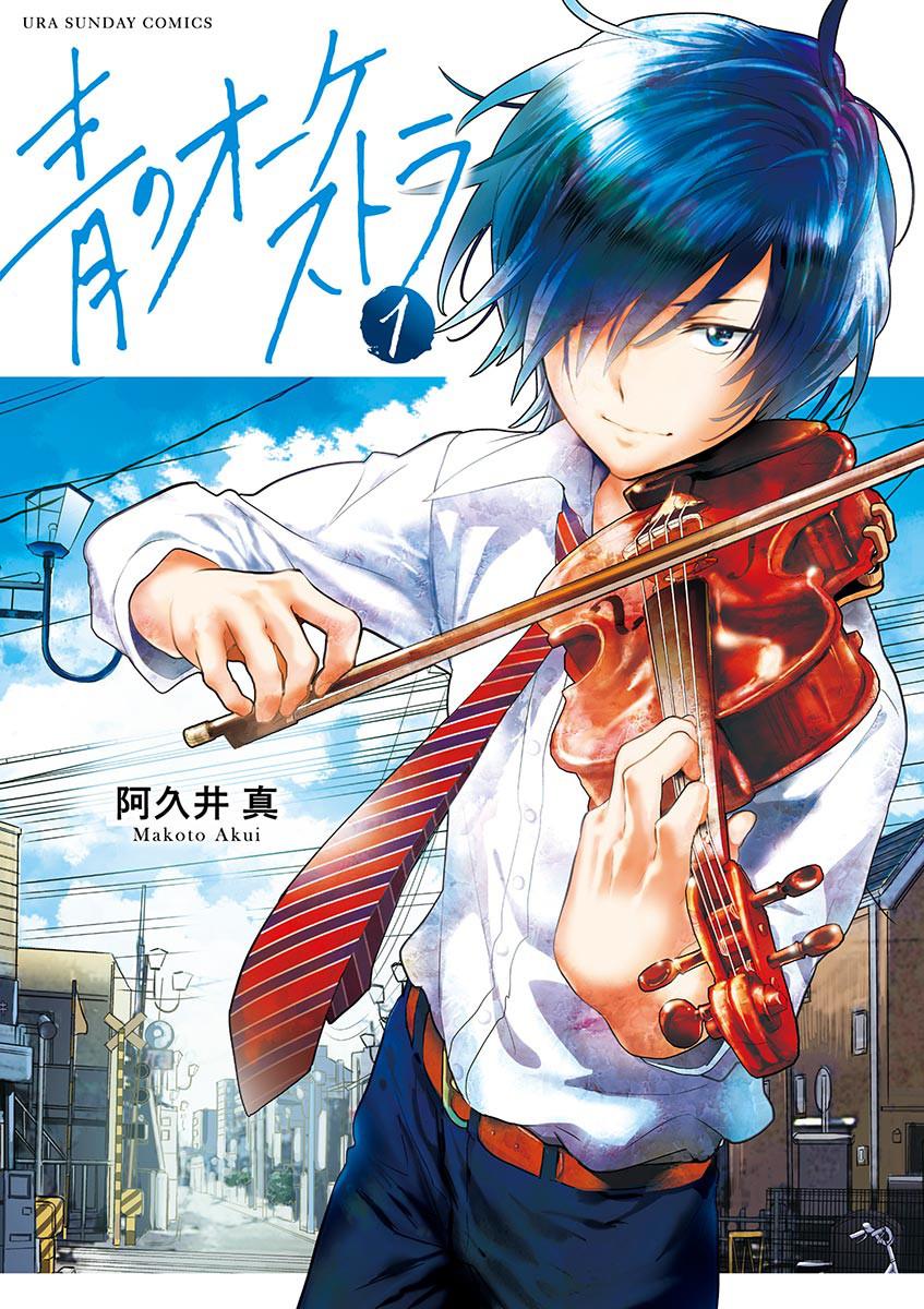 『青のオーケストラ』を無料で試し読み♪