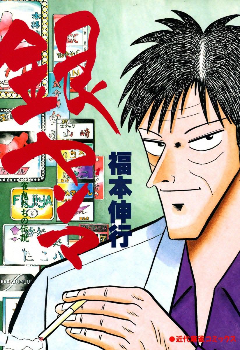 銀ヤンマ 雀鬼たちの伝説 | 福本...