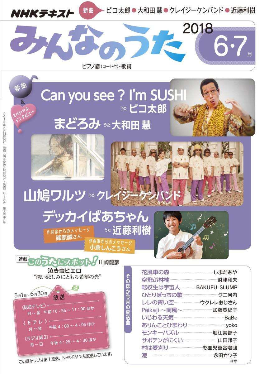 NHK みんなのうた 2018年6月・7...